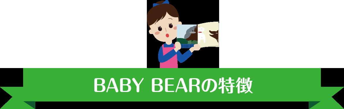baby-bearの特徴